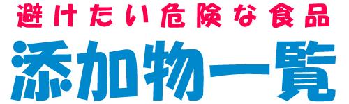 「フッ素」の記事一覧 | 危険な食品添加物一覧